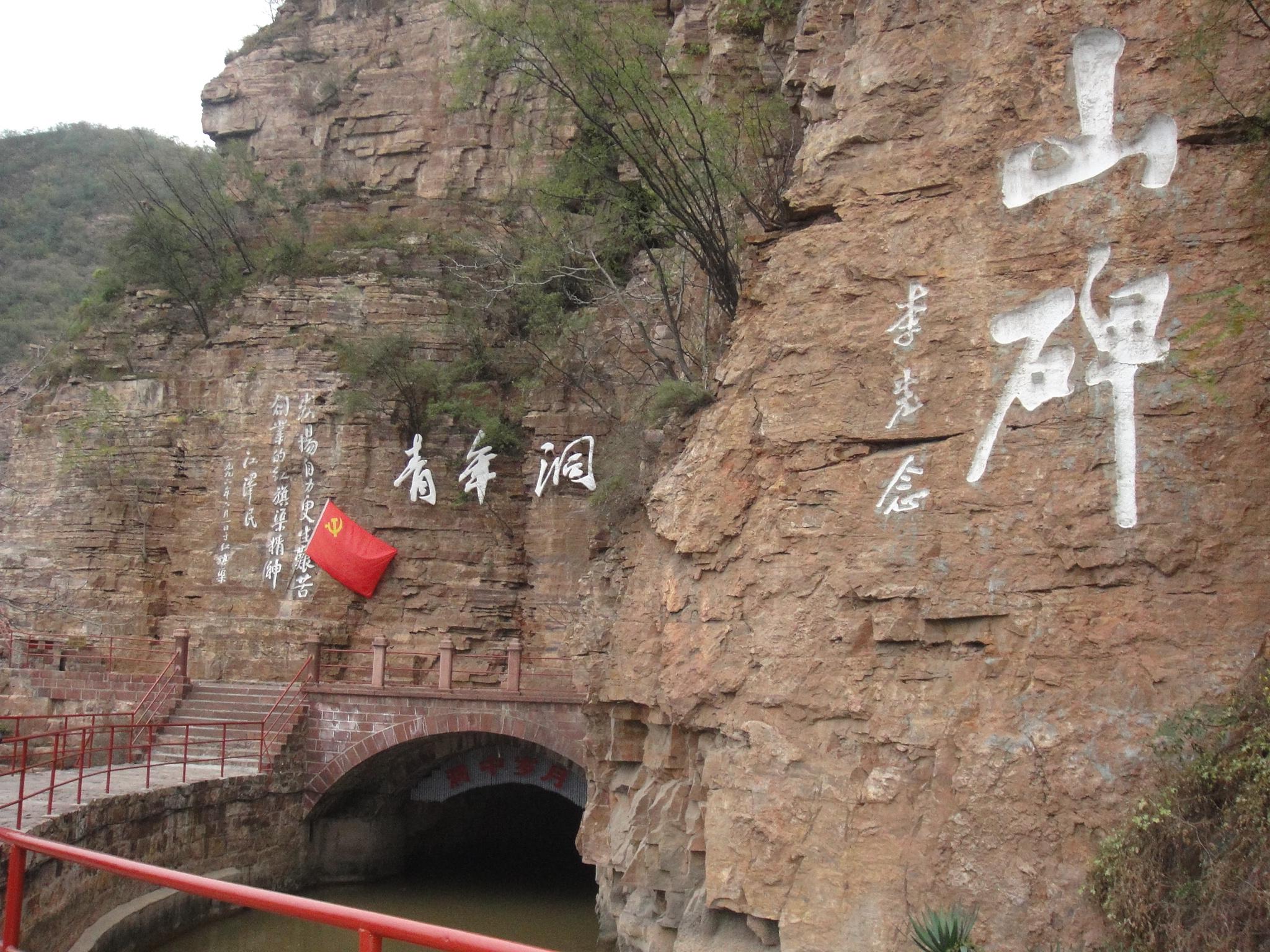 太行大峡谷+红旗渠两日游